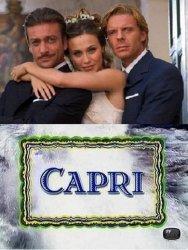 Капри - Capri Смотреть онлайн