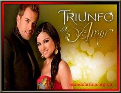 Триумф любви - Triunfo del amor Смотреть онлайн