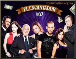 Соблазнитель - El encantador смотреть онлайн