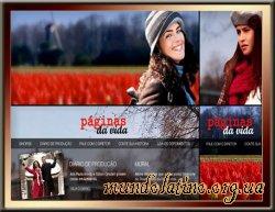 Страницы жизни - Paginas da Vida Онлайн сериал