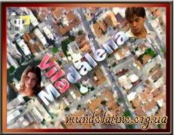 Тихие страсти Магдалены - Vila Madalena смотреть онлайн