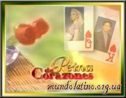 Королева сердец - Reina de Corazones смотреть онлайн