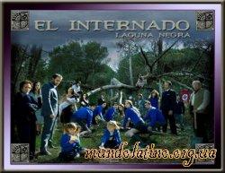 Черная лагуна - El Internado Смотреть онлайн
