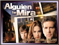 Кто-то смотрит на тебя - Alguien te Mira смотреть онлайн