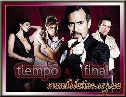 В последний момент - Tiempo final смотреть онлайн