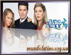 Новая Любовь / Un Nuevo Amor Смотреть онлайн