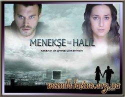 Менекше и Халиль - Menekse ile Halil смотреть онлайн