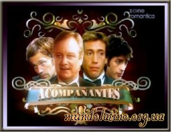 Эскорт -  Acompanantes смотреть онлайн