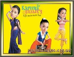 Проделки Карины - Kareena Kareena Смотреть  Онлайн