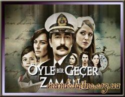 Бесценное время / Öyle Bir Geçer Zaman Ki смотреть онлайн
