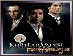 Долина волков - Западня - Kurtlar vadisi - Pusu Смотреть онлайн