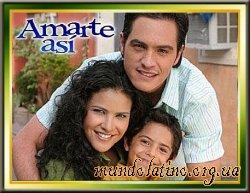 В поисках отца - Amarte asi Смотреть онлайн