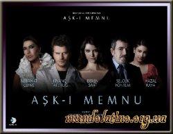 Запретная любовь - Ask-I Memnu Смотреть онлайн
