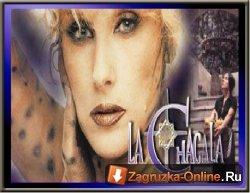 Волчица - La Chacala Мексиканский сериал смотреть