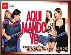 Здесь командую я - Aqui Mando Yo Смотреть онлайн