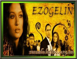 Невеста - Ezo Gelin Смотреть онлайн