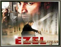 Эзель - Ezel Смотреть онлайн