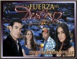 Сила судьбы Мексиканский сериал