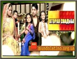 Вторая свадьба - Punar Vivah-Zindagi Milegi Dobara Смотреть онлайн