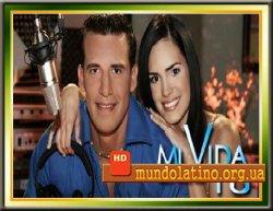 Моя жизнь - это ты - Mi vida eres tu Смотреть онлайн
