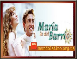 Мария из предместья - Maria la del Barrio смотреть онлайн