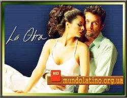 Другая - La Otra смотреть онлайн