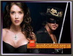 Зорро: Шпага и роза / Zorro, la espada y la rosa Смотреть онлайн