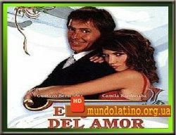 Игра в любовь - El juego del amor (El patron de la vereda) Смотреть онлайн