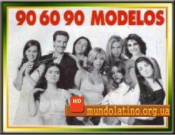 Модели 90-60-90 - 90-60-90 modelos Смотреть онлайн