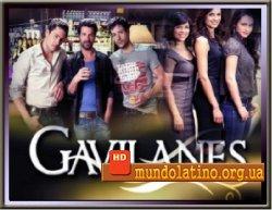 Хищники /Ястреб - Gavilanes Смотреть онлайн