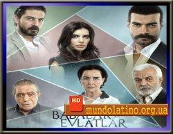 Отцы и дети Турецкий сериал Смотреть онлайн