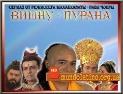 Вишну Пурана - Vishnu puran Смотреть онлайн