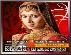 Злая любовь - Rabba Ishq Na Hove Смотреть онлайн