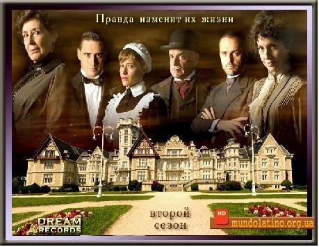 «Гранд Отель 2 Сезон Торрент Скачать» — 2017