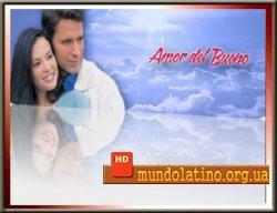 Любовь прекрасна - Amor del Bueno Смотреть онлайн