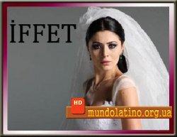 Иффет ( Целомудрие ) - Iffet  Смотреть онлайн