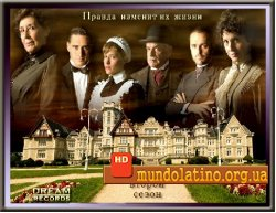 Гранд отель все сезоны  / Gran Hotel 1,2,3 Смотреть онлайн