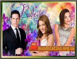 Виолетта 1 сезон - Violetta 1 season  Смотреть онлайн