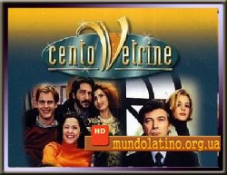   3  / Cento Vetrine sezon 3  