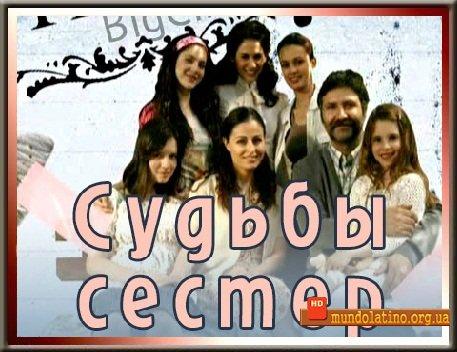 Слушать песню из турецкого сериала судьбы сестер фото 248-96