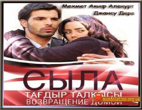 Сыла возвращение домой турецкий сериал скачать