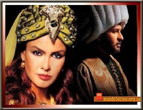 хюрем султан 2003 смотреть онлайн: