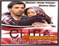Сыла - Возвращение домой Турецкий сериал на русском языке