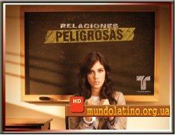 Опасные связи - Relaciones Peligrosas Смотреть онлайн