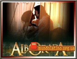 Рассвет - Alborada смотреть онлайн