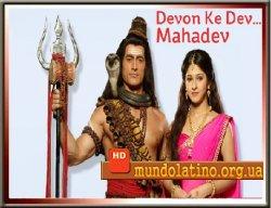 История Господа Шивы / Бог Богов Махадэв / Devon Ke Dev Mahadev Смотреть онлайн