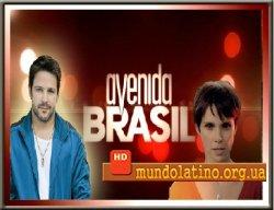 Avenida Brasil - Проспект Бразилии смотреть онлайн