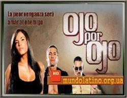 Око за око - Ojo por ojo смотреть онлайн