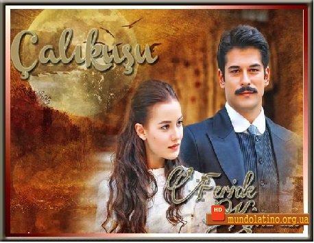 Турецкие сериалы на русском языке