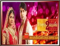Вторая свадьба 2 сезон - Punar Vivah-Zindagi Milegi 2 Dobara Смотреть онлайн